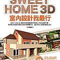 Sweet Home 3D室內設計我最行一書
