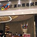 漢來海港台茂店