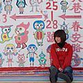 1/18/2009   春安彩繪巷