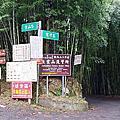 屋我尾山、橫嶺山、木馬古道1020817
