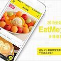 EatMe食我