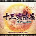 十三支演義 ~偃月三国伝~