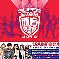 2016 Super Star體育表演會
