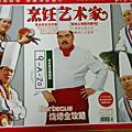 阿六仔的雜誌