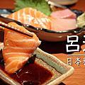 【台北】呂河日本料理