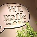 【台北】W.E. Kaffe East 就是威茶餐廳