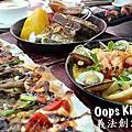 【台北】Oops Kitchen