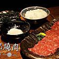 【台北】甕也燒肉 大安店