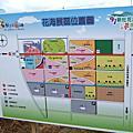 2008-11-08 新社花海節