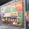世貿三館素食養生展