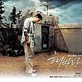 金來沅電影-해바라기(向日葵)