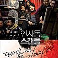 2009年韓國電影<仁寺洞緋聞>