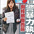 登上蘋果頭版的檳榔西施顏如憶(顏如意)尤物雜誌4月號性感寫真