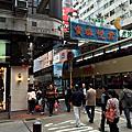 老弱婦孺香港自由行第四天