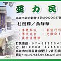104.09.24 六龜-桃源建山地區飯店{亞力民宿}
