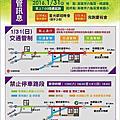 2016年『高雄南橫馬拉松』相關訊息