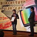 第一屆電視劇本獎 頒獎典禮