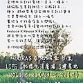 20110521跳蚤市集在仁德HOLA生活館