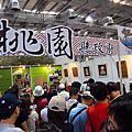 桃園之最‧經典原色─台北原住民產業博覽會