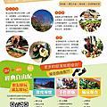 2018茂林國家風景區管理處|寶山部落第二屆茶席競賽
