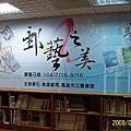 [150718-0816] 郵藝之美 - 104年郵政博物館巡展