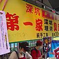 2008.3深坑豆腐之行+陽明山海芋