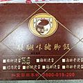 2014 新竹醍醐味豬腳飯