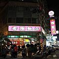 2015.07 台南香圃麵店