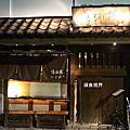 2015.08 新竹新橋集團-隱酒藏