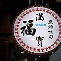2015.09 新竹滿福寶碳烤土司