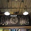 2015.10 台南吃麵吧