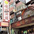2015.06 台北龍都烤鴨