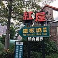 2016.08 新竹紅屋鐵板燒