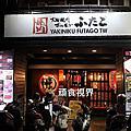 2015 起新竹雙子大阪燒肉