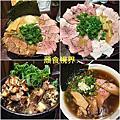 2017.04 新竹麵屋浩醬油拉麵