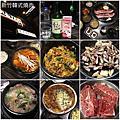 2018.06 味肉舖韓國烤肉