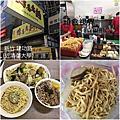 2019.04.27 新竹鴨香意麵