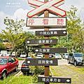 |新竹‧橫山|合興車站