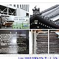 2008日本關西四都