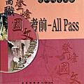 [書籍] 高職登峰國文考前All Pass