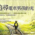 鐵道。電車。親子之旅