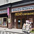 AKB SHOP NAMBA & ricori HEPFIVE店