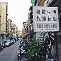 永生花台北推薦,台北中山區最多人推薦不凋花永生花花店,喜歡生活乾燥花店