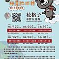 花格子-親子互動音樂會