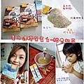 美之選膠原蛋白-阿薩姆奶茶