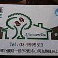 2017 國小同學會(二)好心情餐廳+樹樔咖啡