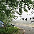 2018 合歡山。三天三夜高山杜鵑之旅[23露]