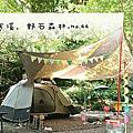 2019 宜蘭大同。野石森林露營區_端午節[44露]