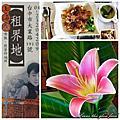 上海灘租借地餐廳