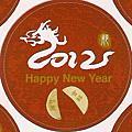 2012新年樂茶標